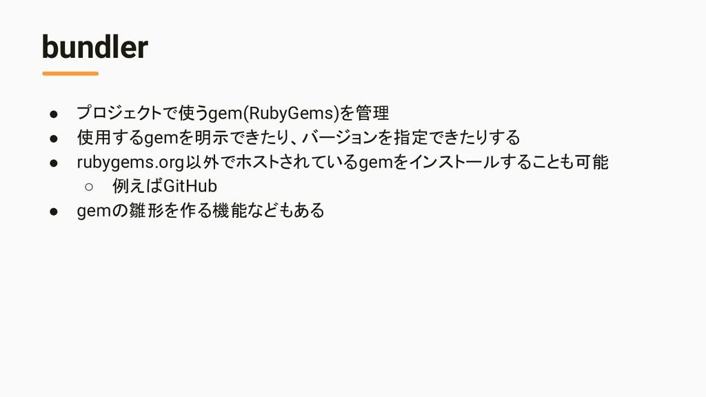 bundler ● プロジェクトで使うgem(RubyGems)を管理 ● 使用するgemを明...