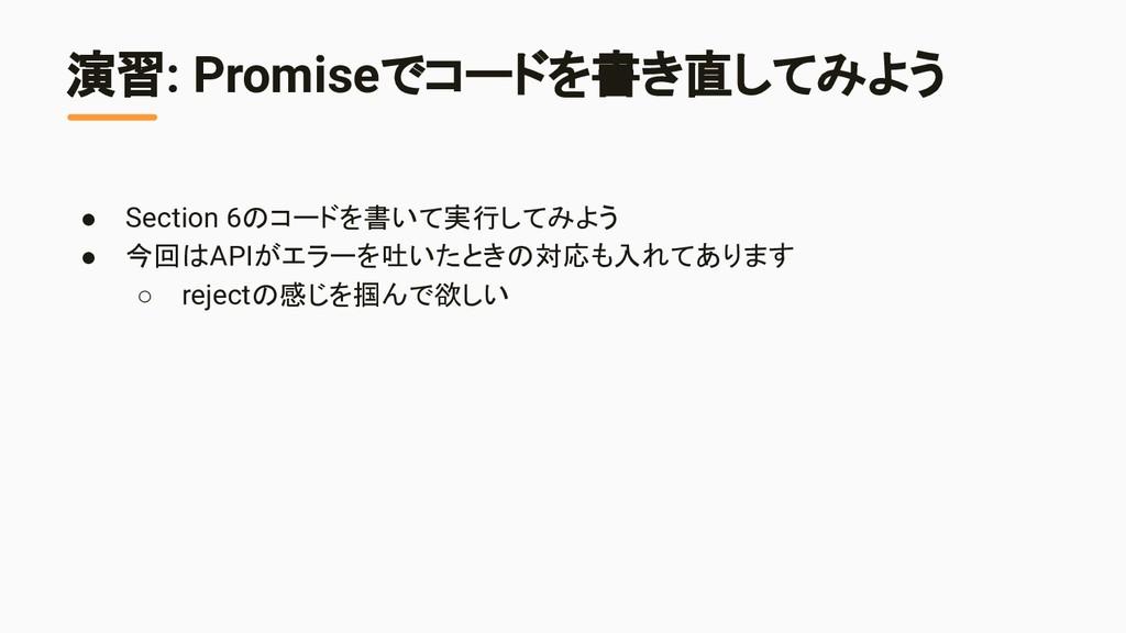演習: Promiseでコードを書き直してみよう ● Section 6のコードを書いて実行し...