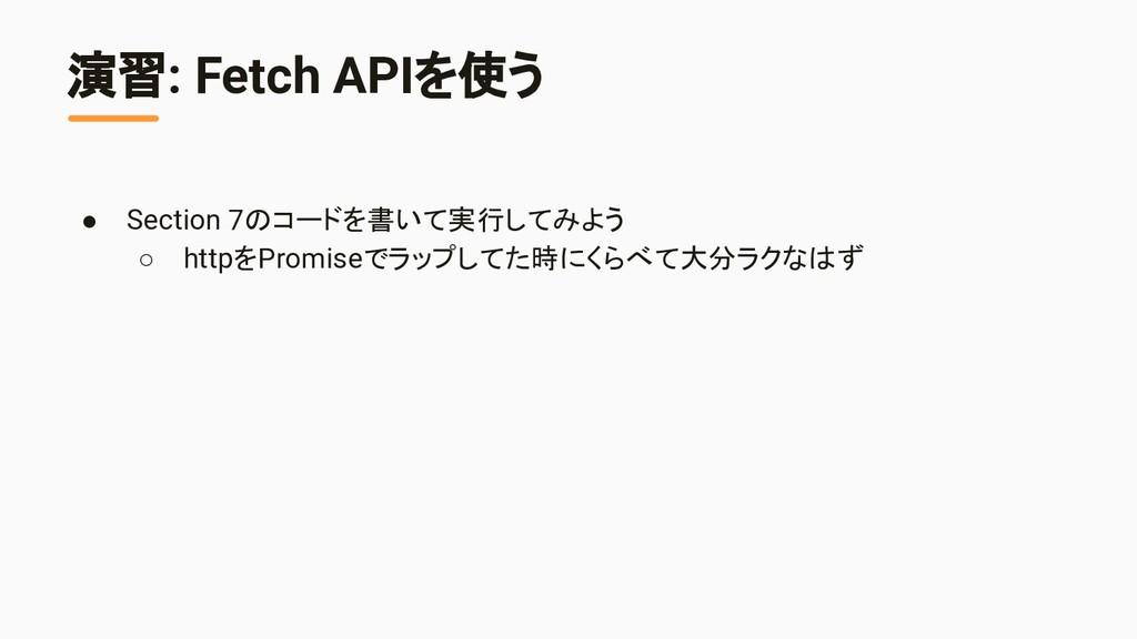 演習: Fetch APIを使う ● Section 7のコードを書いて実行してみよう ○ h...