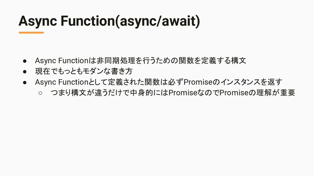 Async Function(async/await) ● Async Functionは非同...