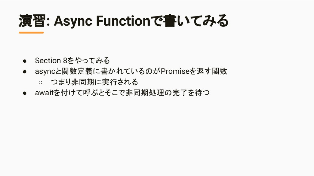 演習: Async Functionで書いてみる ● Section 8をやってみる ● as...