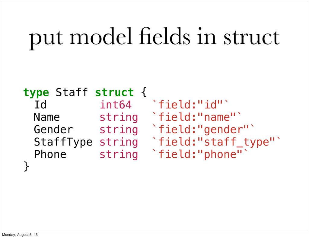 """type Staff struct { ! Id int64 `field:""""id""""` ! N..."""
