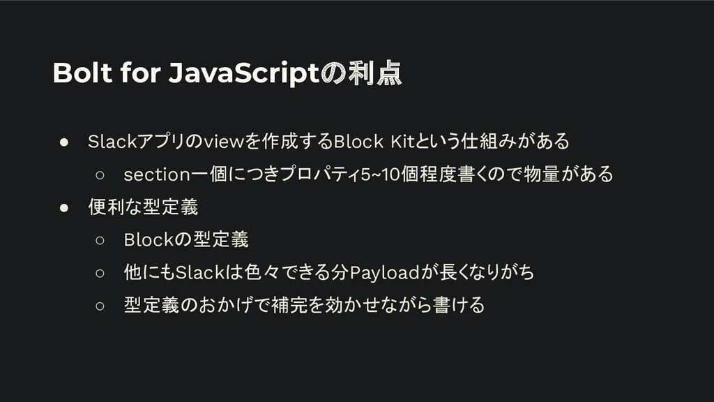 Bolt for JavaScriptの利点 ● Slackアプリのviewを作成するBloc...