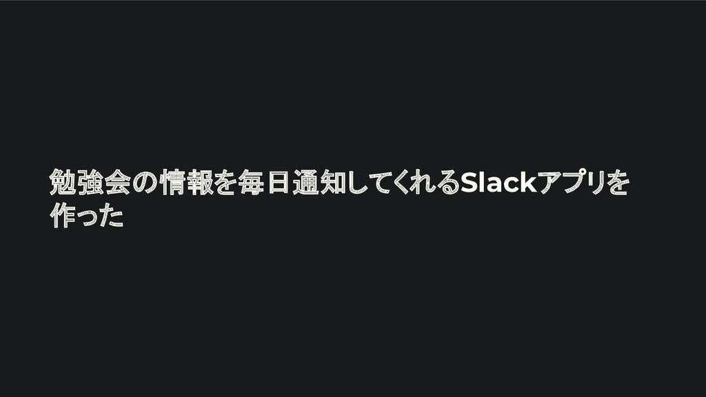 勉強会の情報を毎日通知してくれるSlackアプリを 作った