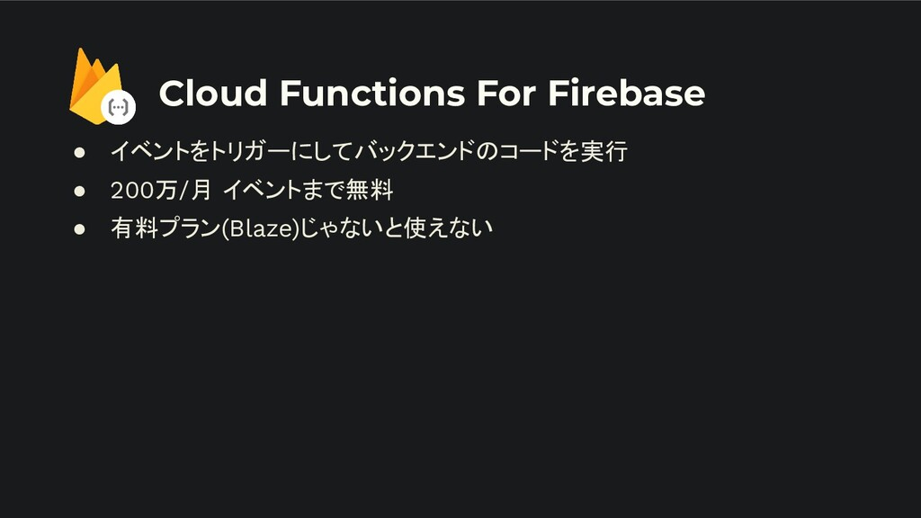 Cloud Functions For Firebase ● イベントをトリガーにしてバックエ...