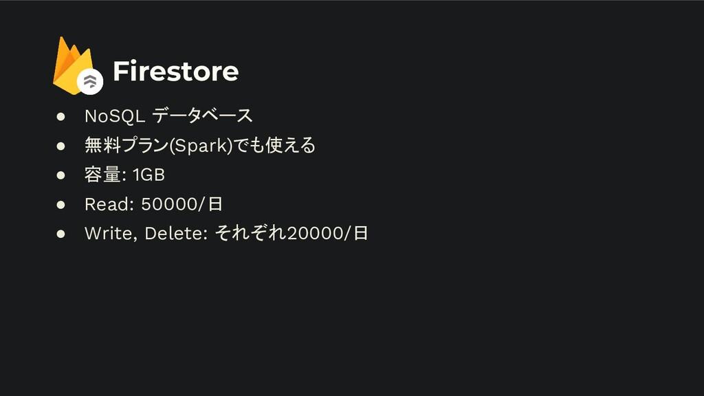 Firestore ● NoSQL データベース ● 無料プラン(Spark)でも使える ● ...