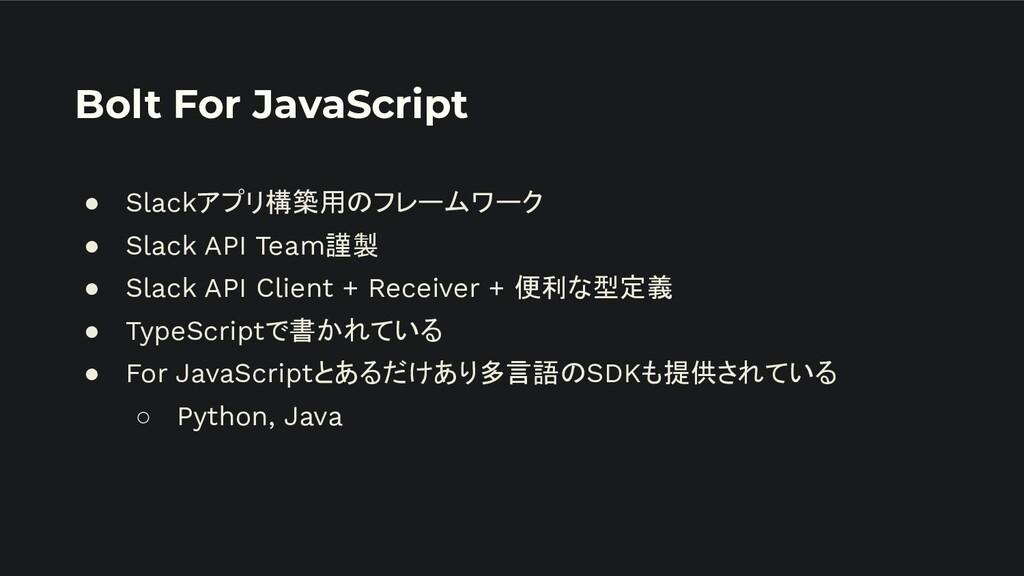 Bolt For JavaScript ● Slackアプリ構築用のフレームワーク ● Sla...
