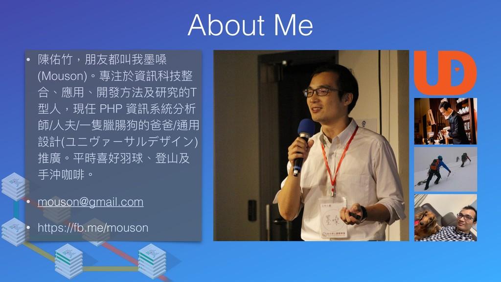 About Me • 陳佑⽵竹,朋友都叫我墨墨嗓 (Mouson)。專注於資訊科技整 合、應⽤...