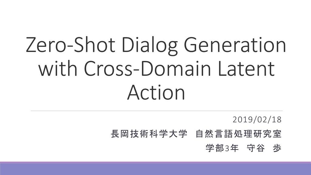 Zero-Shot Dialog Generation with Cross-Domain L...