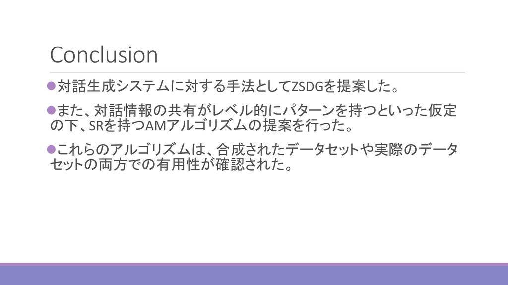 Conclusion ⚫対話生成システムに対する手法としてZSDGを提案した。 ⚫また、対話情...