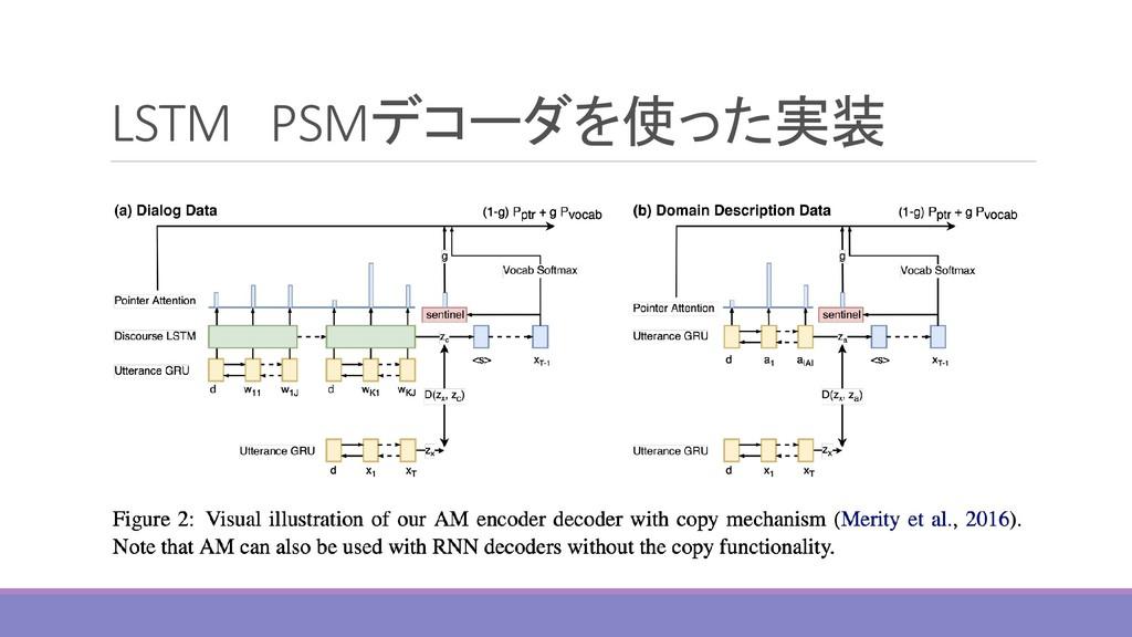 LSTM PSMデコーダを使った実装