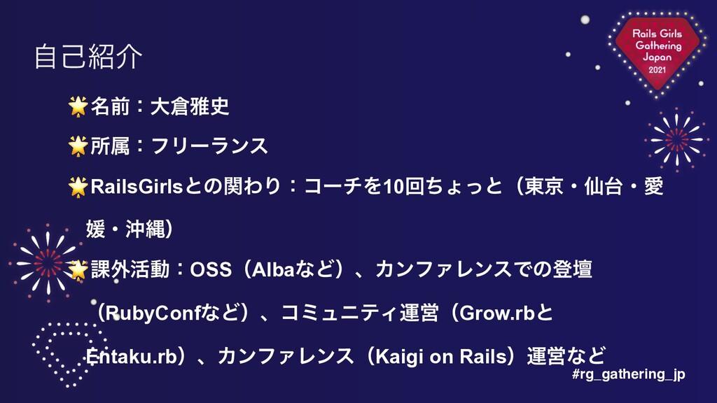 #rg_gathering_jp ࣗݾհ 🌟໊લɿେխ   🌟ॴଐɿϑϦʔϥϯε   🌟...
