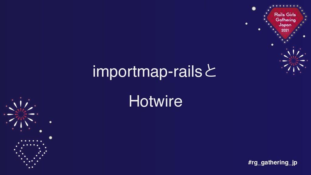#rg_gathering_jp importmap-railsͱ Hotwire