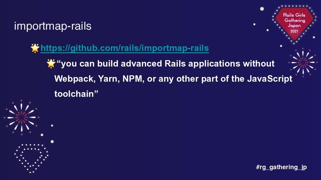#rg_gathering_jp importmap-rails 🌟https://githu...