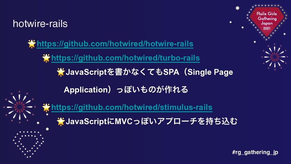 #rg_gathering_jp hotwire-rails 🌟https://github....