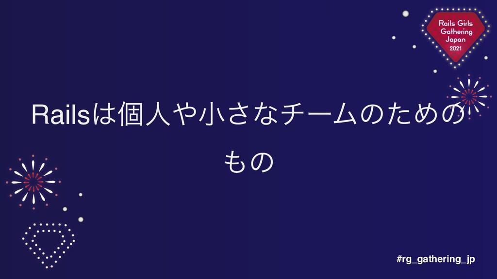 #rg_gathering_jp Railsݸਓখ͞ͳνʔϜͷͨΊͷ ͷ