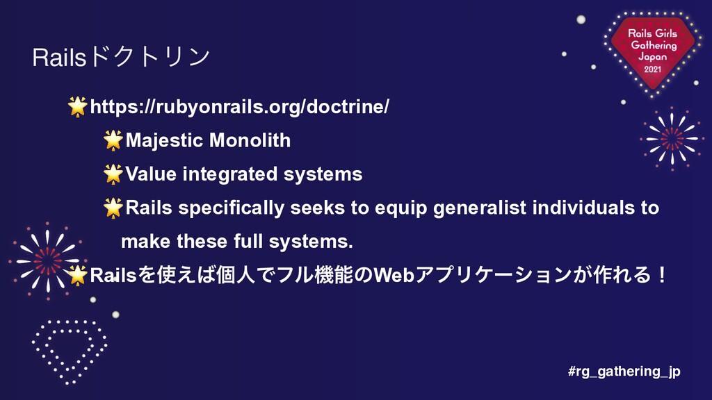 #rg_gathering_jp RailsυΫτϦϯ 🌟https://rubyonrail...