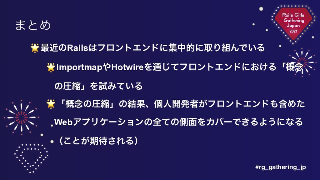 #rg_gathering_jp ·ͱΊ 🌟࠷ۙͷRailsϑϩϯτΤϯυʹूதతʹऔΓΜ...
