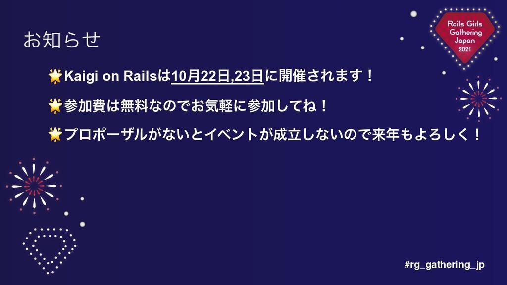 #rg_gathering_jp ͓Βͤ 🌟Kaigi on Rails10݄22,23...