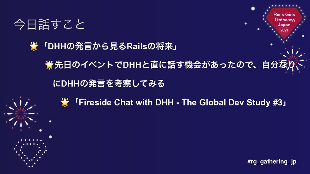 #rg_gathering_jp ࠓ͢͜ͱ 🌟ʮDHHͷൃݴ͔ΒݟΔRailsͷকདྷʯ  ...