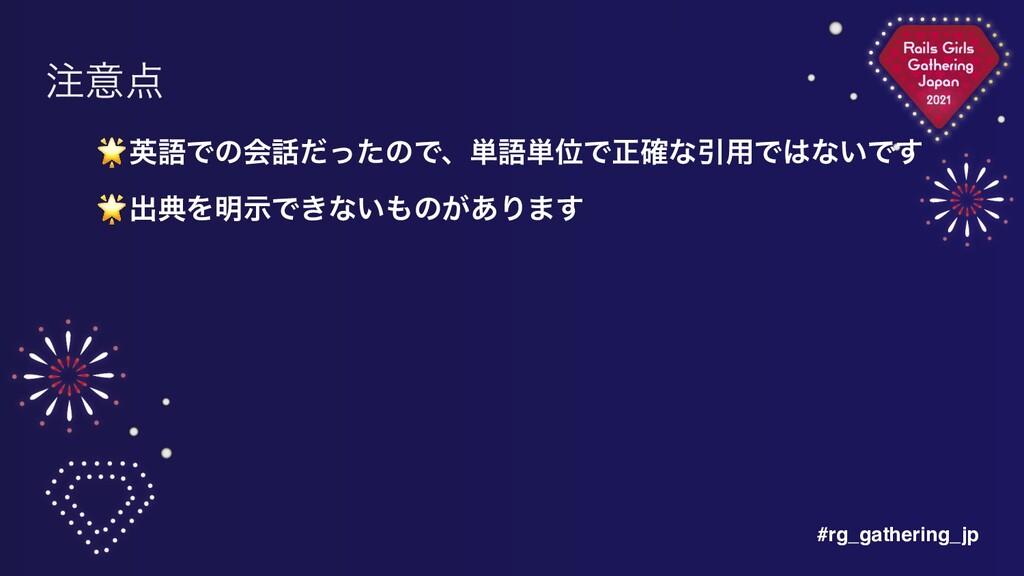 #rg_gathering_jp ҙ 🌟ӳޠͰͷձͩͬͨͷͰɺ୯ޠ୯ҐͰਖ਼֬ͳҾ༻Ͱͳ...