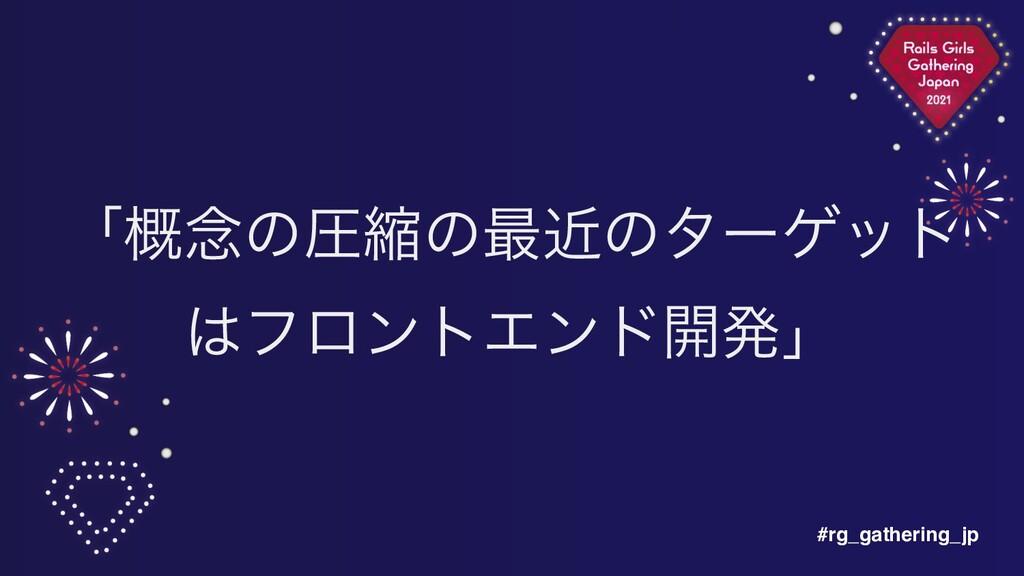 #rg_gathering_jp ʮ֓೦ͷѹॖͷ࠷ۙͷλʔήοτ ϑϩϯτΤϯυ։ൃʯ