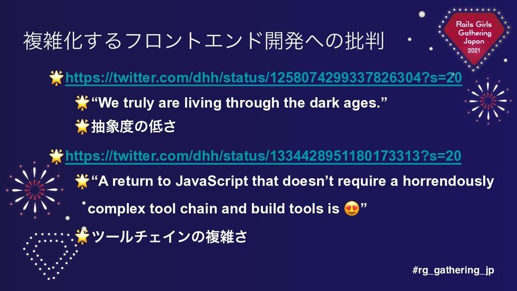 #rg_gathering_jp ෳԽ͢ΔϑϩϯτΤϯυ։ൃͷ൷ 🌟https://tw...
