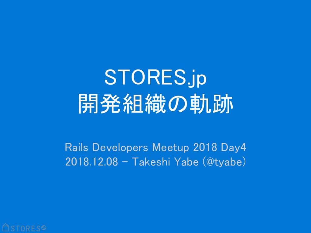 STORES.jp 開発組織の軌跡 Rails Developers Meetup 2018 ...