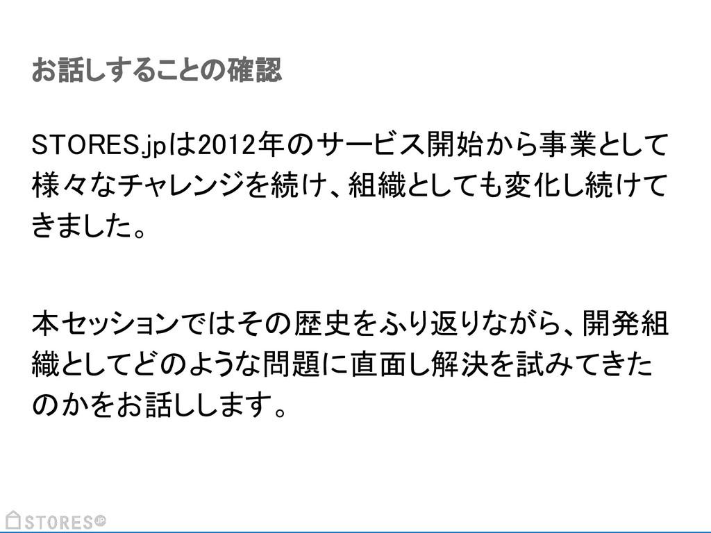 お話しすることの確認 STORES.jpは2012年のサービス開始から事業として 様々なチャレ...