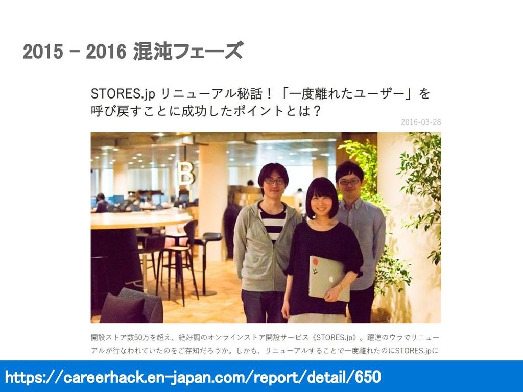 2015 - 2016 混沌フェーズ https://careerhack.en-japan....