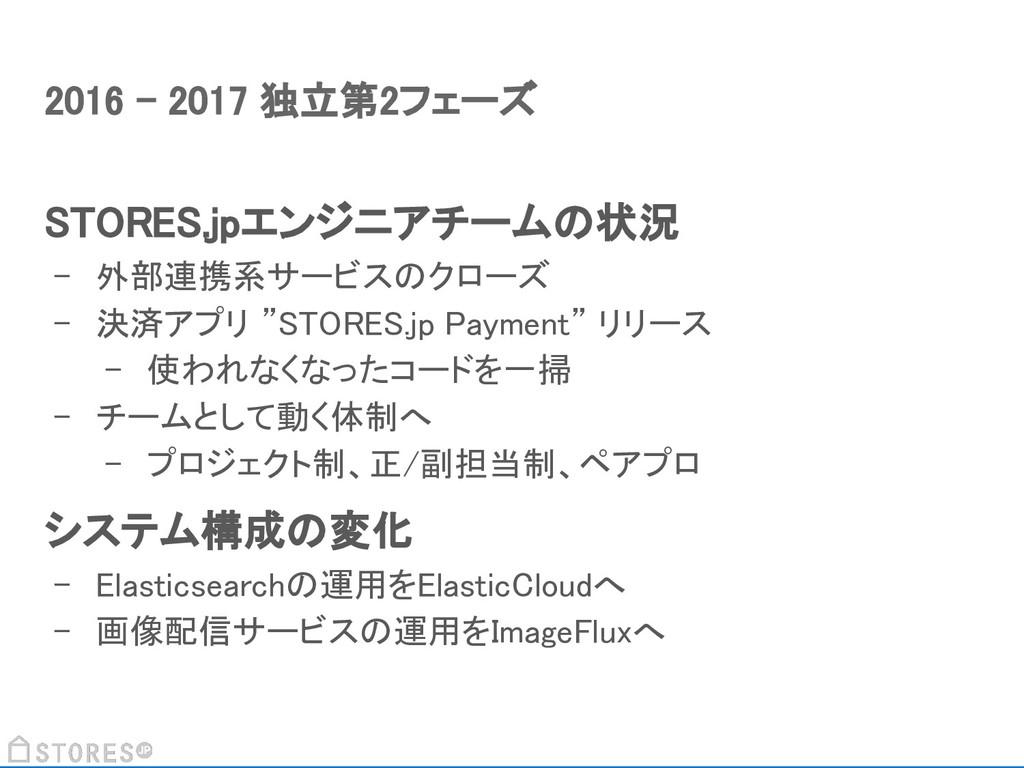 "STORES.jpエンジニアチームの状況 - 外部連携系サービスのクローズ - 決済アプリ ""..."
