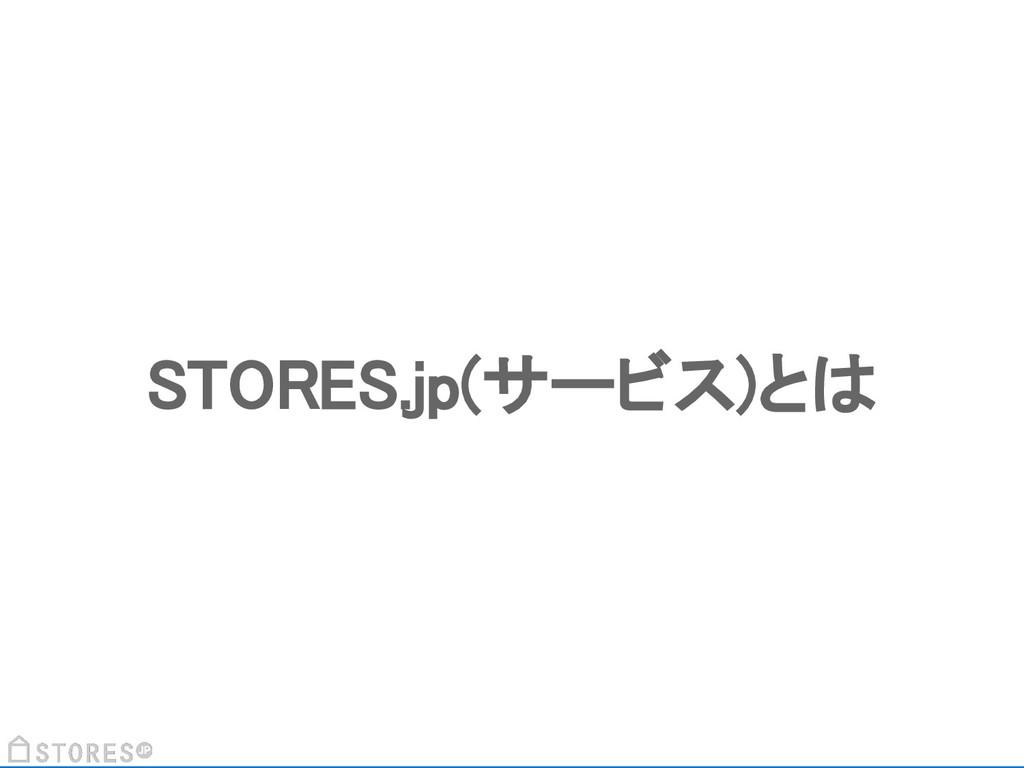 STORES.jp(サービス)とは