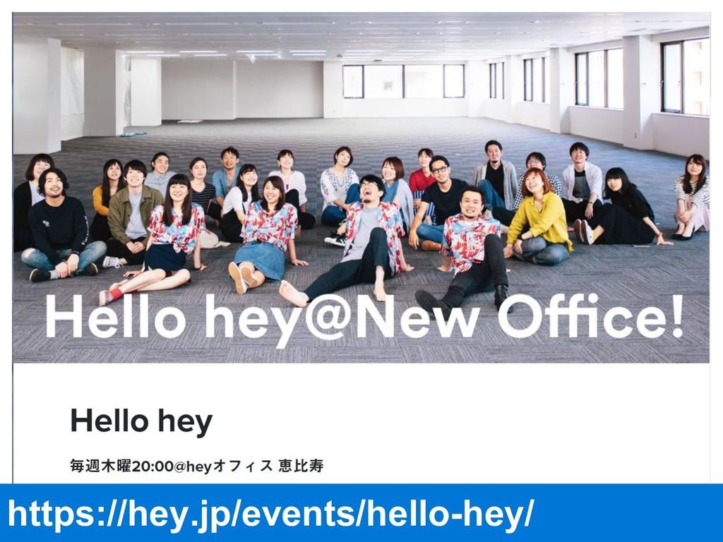 https://hey.jp/events/hello-hey/