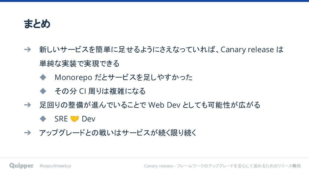 #sapurimeetup Canary release - フレームワークのアップグレードを...