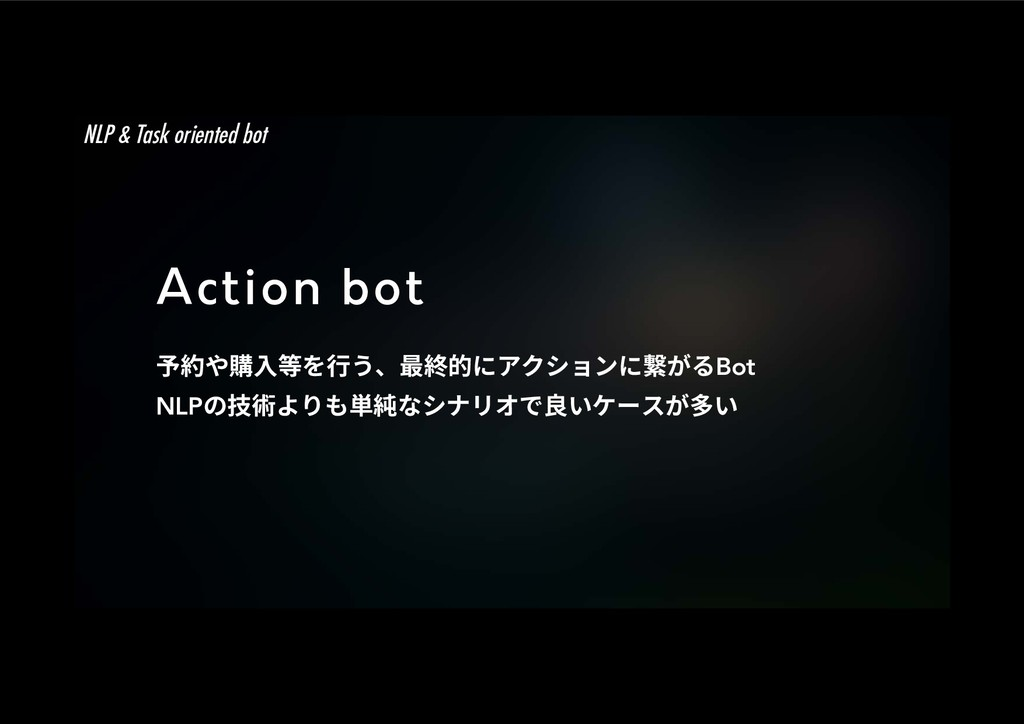 Action bot ✮秈װ飑Ⰵ瘝遤ֲծ剑穄涸ח،ؙءّٝח籬ָBot NLPך䪮遭״...