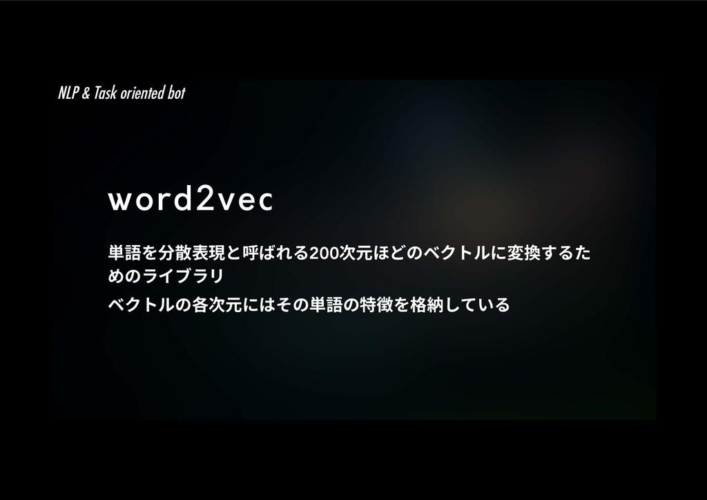 word2vec ⽃铂ⴓ侔邌植הㄎל200如⯋קוךكؙزٕח㢌䳔ׅ ךٓ؎ـٓٔ...