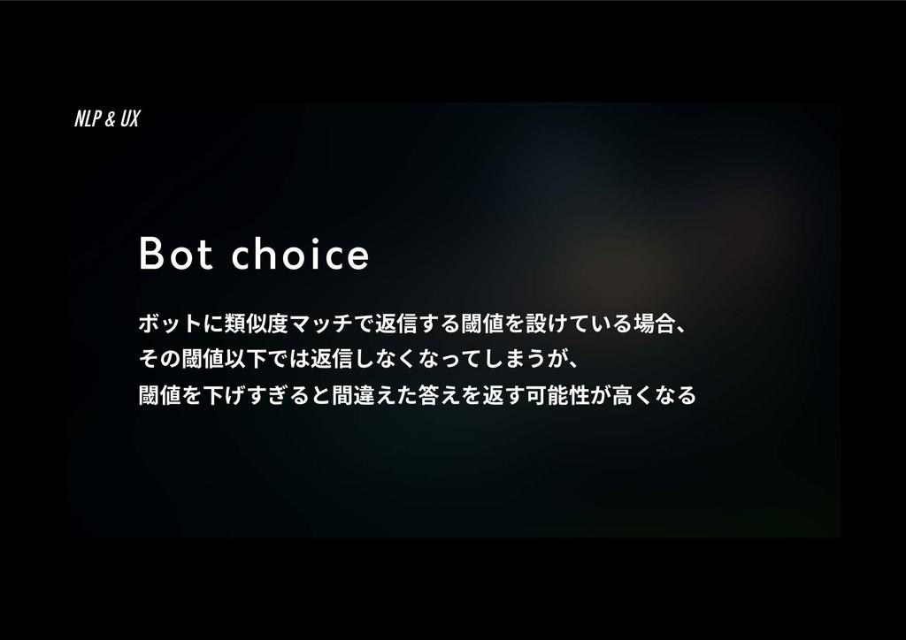 Bot choice نحزח겲⡂䏝وحثד鵤⥋ׅ⦼鏣ֽגְ㜥さծ ך⦼⟃♴דכ...