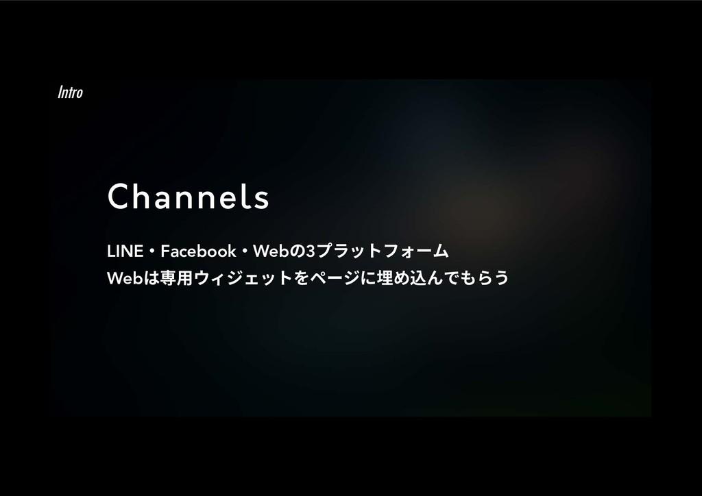 Channels LINE٥Facebook٥Webך3فٓحزؿؓ٦ي Webכ㼔欽ؐ؍آ...