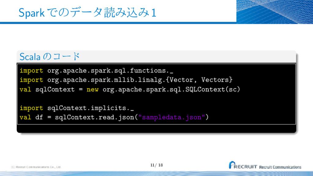 SparkͰͷσʔλಡΈࠐΈ1 Scala ͷίʔυ import org.apache.sp...