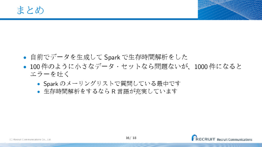 ·ͱΊ • ࣗલͰσʔλΛੜͯ͠ Spark ͰੜଘؒղੳΛͨ͠ • 100 ݅ͷΑ͏ʹখ...