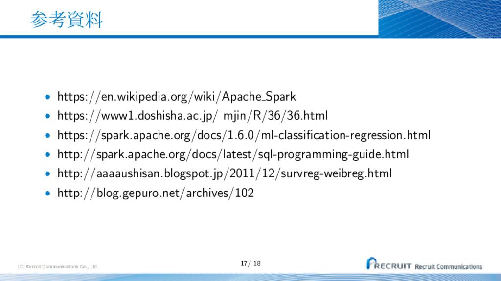 ߟྉ • https://en.wikipedia.org/wiki/Apache Spa...