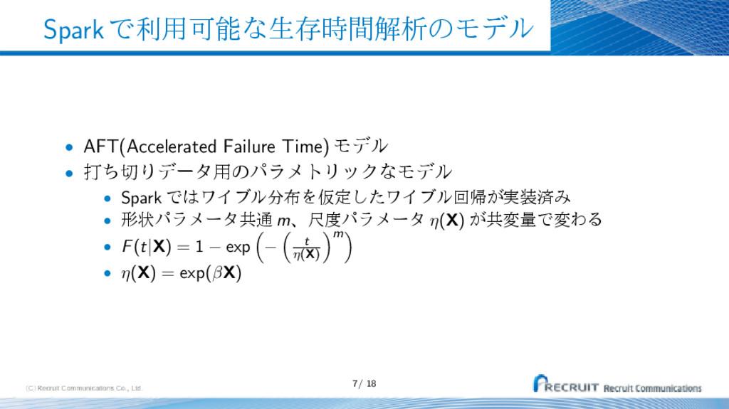 SparkͰར༻ՄͳੜଘؒղੳͷϞσϧ • AFT(Accelerated Failure...
