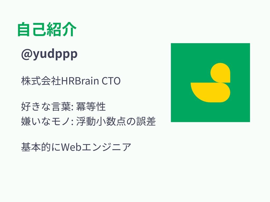 ⾃⼰紹介 @yudppp 株式会社HRBrain CTO 好きな⾔葉: 冪等性 嫌いなモノ:...