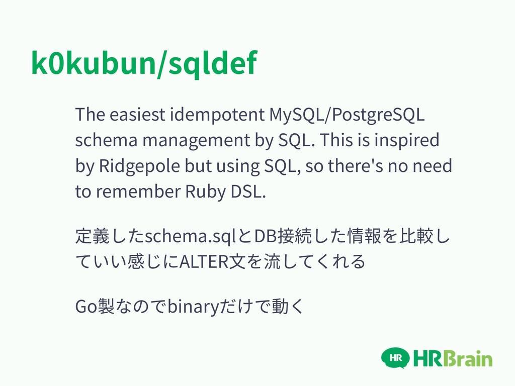 k0kubun/sqldef The easiest idempotent MySQL/Pos...
