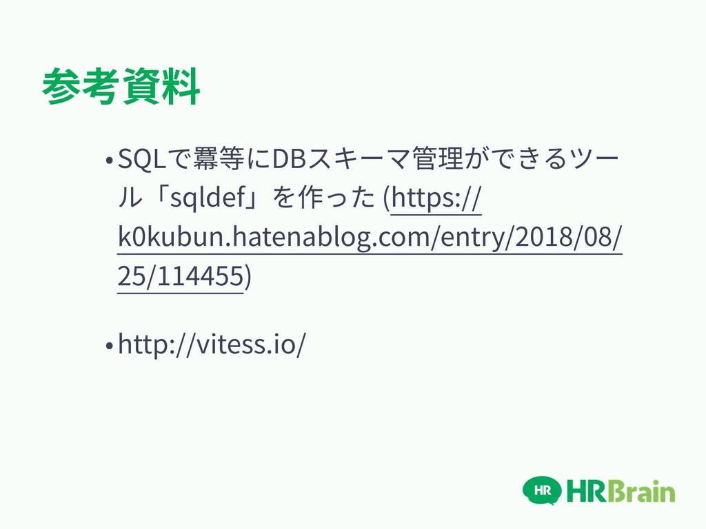 参考資料 •SQLで羃等にDBスキーマ管理ができるツー ル「sqldef」を作った (http...