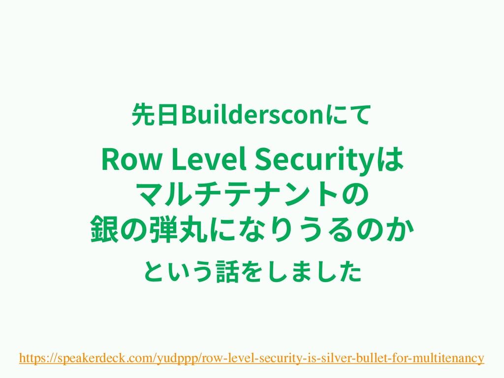 先⽇Buildersconにて Row Level Securityは マルチテナントの 銀...