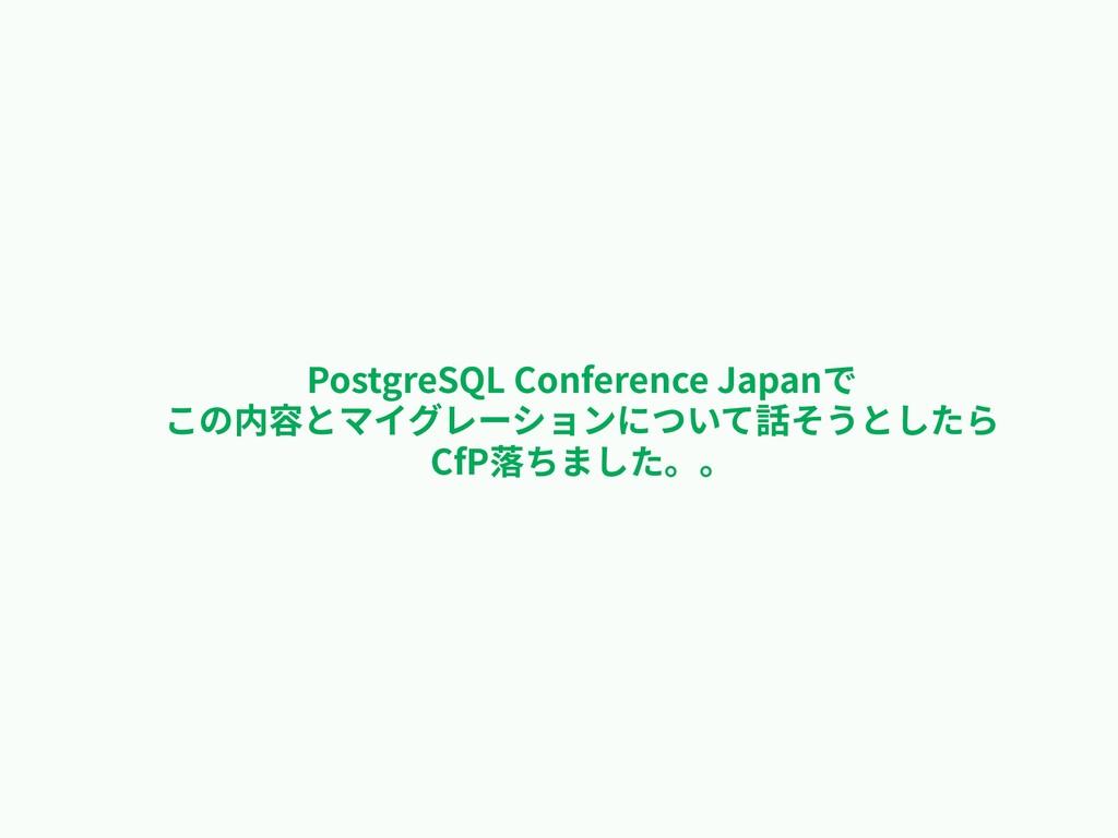 PostgreSQL Conference Japanで この内容とマイグレーションについて話...