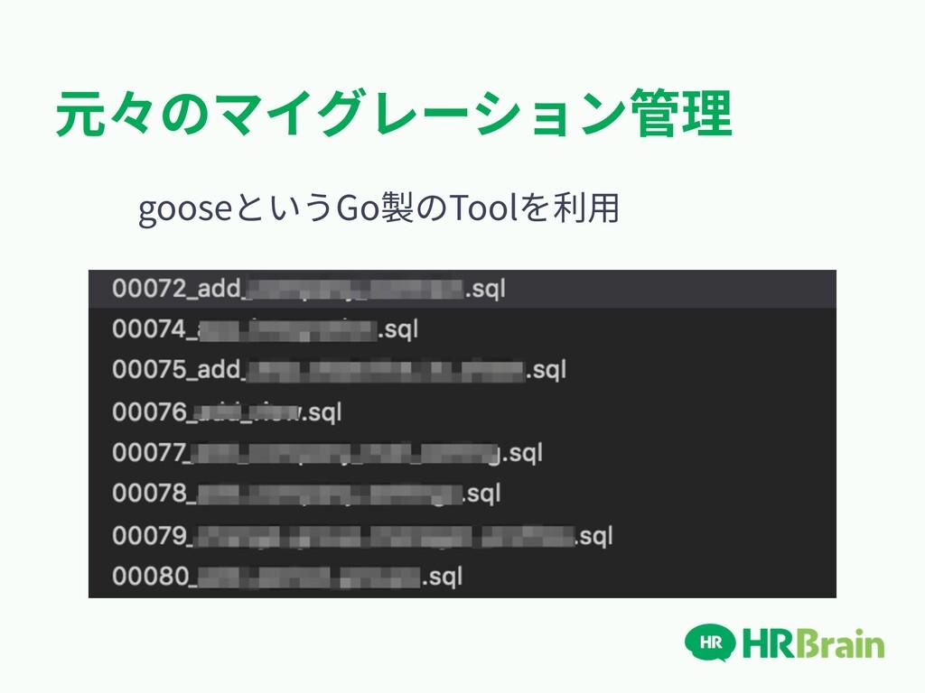 元々のマイグレーション管理 gooseというGo製のToolを利⽤
