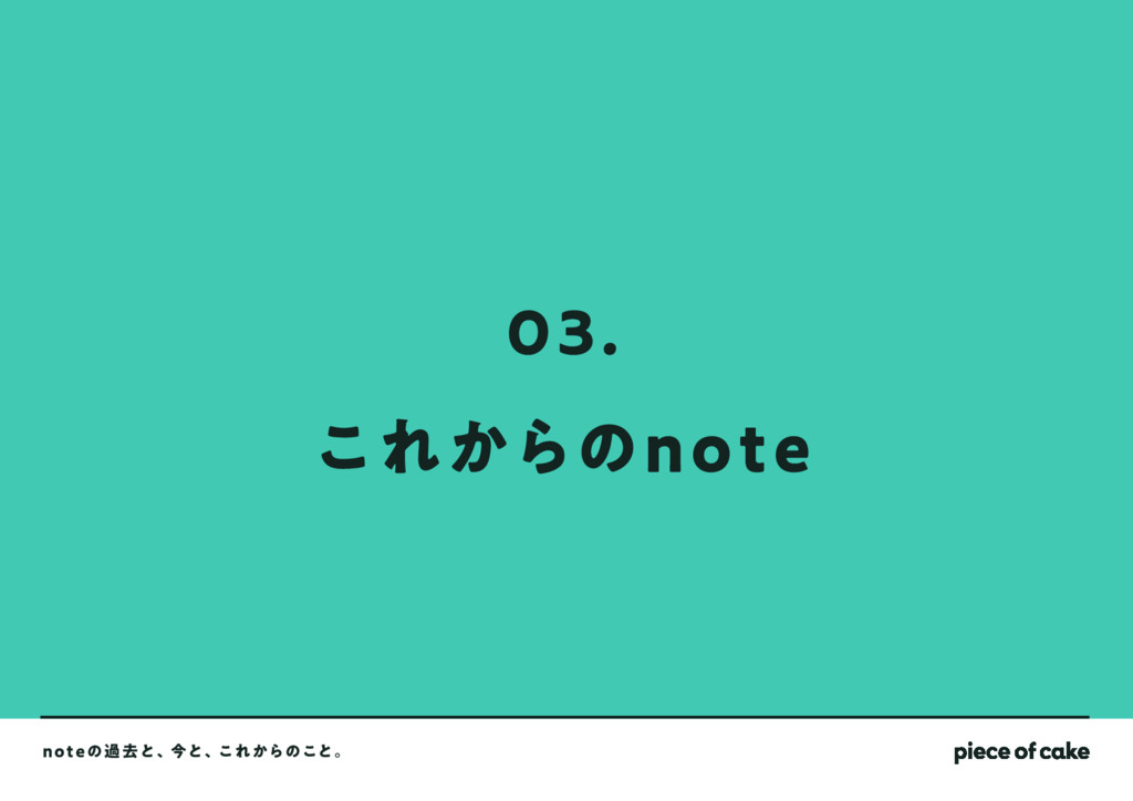 OPUFͷաڈͱɺࠓͱɺ͜Ε͔Βͷ͜ͱɻ 03. ͜Ε͔ΒͷOPUF