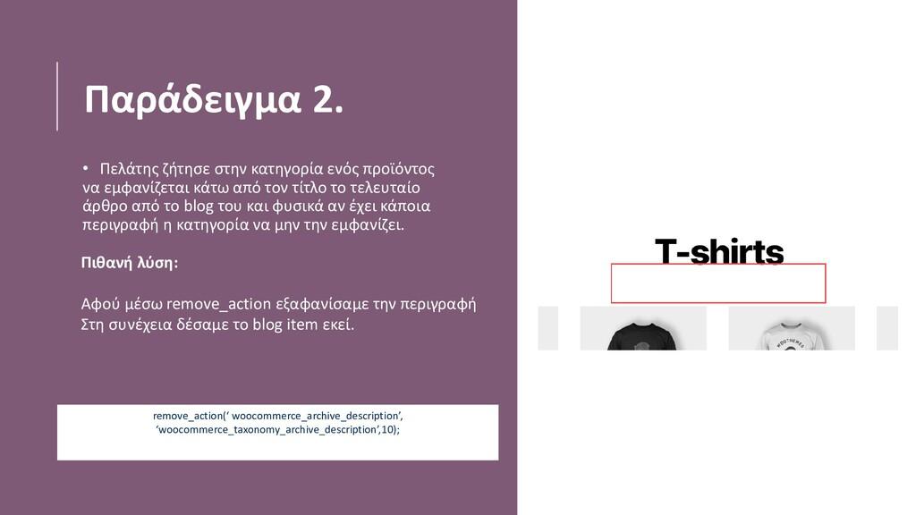 Παράδειγμα 2. • Πελάτης ζήτησε στην κατηγορία ε...